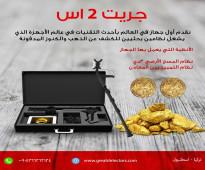 اجهزة الكشف عن الذهب GREAT2S  الالماني الان في تركيا 00905366363134
