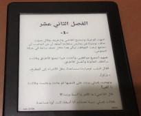 للبيع جهاز القارئ الإلكتروني الأشهر من أمازون كيندل بيبروايت (Paperwhite Kindle) جديد الإصدار العاشر الأحدث