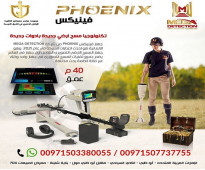 جهاز فينيكس الجهازالاحترافي لكشف الذهب والمعادن