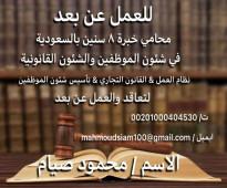 مسشار قانوني ومدير شئون الموظفين للعمل عن بعد
