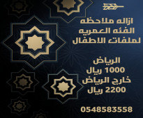 ازاله الملاحظه العمريه لملفات الاطفال انجاز كفوو