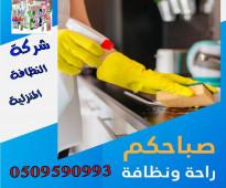 شركة تنظيف بالمدينة المنورة 0509590993شركة النظافة المنزلية