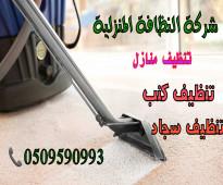 شركة تنظيف كنب بالمدينة المنورة 0509590993