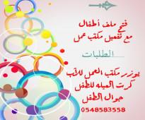 فتح ملفات للأطفال مع 4 تاشيرات مهنيه