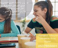 افضل معلمة انجليزي اردنيه انترناشونال وجامعات 0537655501  مدرسات انجليزي عرب وأجانب