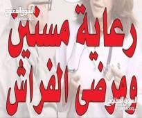 مرافق مريض خبره 0532629505