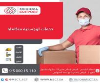 مستودع مرخص من هيئة الغذاء والدواء تاجير للغير وخدمات تسجيل المنتجات الطبيه والغذائية
