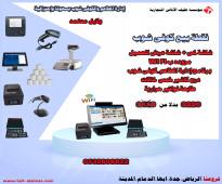 احدث اجهزة الكاشير التاتش بالسعودية