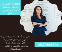 معلمات ومعلمين خصوصي في القصيم يجون البيت 0537655501