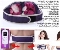 تعلمي كيف يتم تكبير الثدي طبيعياً - طرق لتكبير الثدي في المنزل | علوم وتكنولوجيا | Breast Massage جهاز تحفيز كهربائي صدر