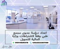 اعداد دراسة جدوى مجمع طبي متكامل فى المملكة العربية السعودية وفقا لاشتراطات جهات التمويل.