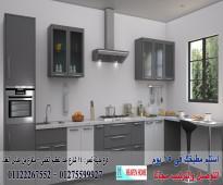 مطبخ اكليريك ومطبخ بولى لاك / توصيل وتركيب مجانا * ضمان 01122267552