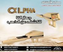 جهاز الفا العالمي لكشف الذهب في السعودية