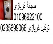 شركة صيانة ثلاجات كريازى مدينة نصر 01210999852