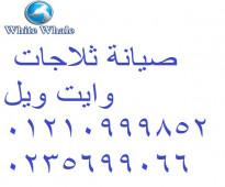 شركة صيانة ثلاجات وايت ويل مدينة نصر 01210999852