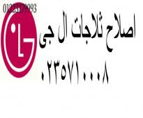 شركة صيانة ثلاجات ال جى مدينة نصر 01210999852