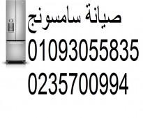 شركة صيانة ثلاجات سامسونج مدينة نصر 01210999852