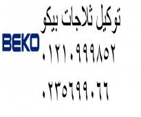 شركة صيانة ثلاجات بيكو مدينة نصر 01210999852