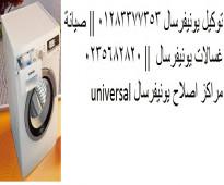رقم صيانة غسالات يونيفرسال مدينة نصر 01210999852