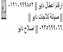 شركة صيانة ثلاجات دايو مدينة نصر 01210999852