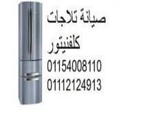 شركة صيانة ثلاجات كلفينيتور مدينة نصر 01210999852