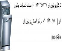 شركة صيانة ثلاجات يونيون اير مدينة نصر 01210999852