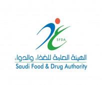 مستودعات مرخصة من هيئة الغذاء و الدواء SFDA
