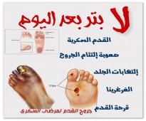منتجات لجروح السكر