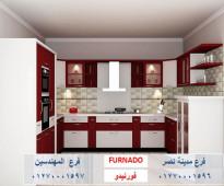 معرض مطابخ بولى لاك/ شركة فورنيدو  للمطابخ  ، اعمل مطبخك على حسب ميزانيتك          01270001596  اكيد نفسك تعمل مطبخ .. ب