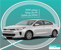 كيا بيجاس 2021 للإيجار في الدمام و الرياض