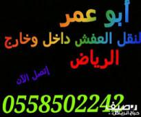دينا نقل العفش بالرياض 0558502242 وخارج الرياض اتصل