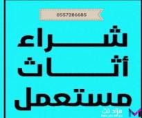 شراء اثاث مستعمل بالرياض 0558502242 مطابخ غرف نوم مكيفات مجالس ونقل العفش داخل وخارج الرياض