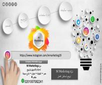 شركة mmarketing للويب سايت لتسويق والاعلانات مموله المنتجات لشركات على السوشيال فى دول الخليج