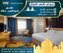 فندق شيراتون مكه جبل الكعبة عرض خاص لشهر شوال