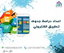 اعداد دراسة جدوى تطبيق الكتروني في المملكة العربية السعودية وفقا لاشتراطات جهات التمويل.
