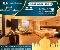ارخص اسعار فنادق المدينة المنورة لشهر شوال