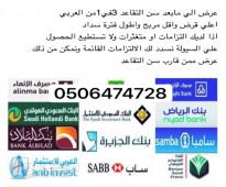 عروض التمويل البنك العربي   وباقى البنوك
