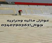 شركة كشف تسربات المياه وعزل اسطح عزل خزانات عزل حمامات ومطابخ 0540790367