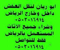 شراء اثاث مستعمل غرب الرياض0503016914 شراء اثاث مستعمل شرق الرياض0503016914 شراء اثاث مستعمل شمال الرياض0503016914 شراء