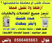 خدمات الكترونية بسعر رمزي