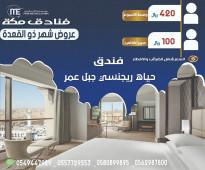 عرض مميز فندق حياه ريجنسي مكه جبل عمر لا يفوتك
