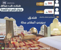 ارخص عروض فندق سويس المقام مكه لشهر ذو القعدة