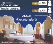 عرض حصري فندق بولمان زمزم مكه لشهر ذو القعدة
