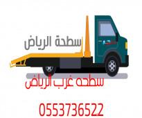 سطحه غرب الرياض 0553736522