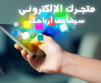 تصميم تطبيقات لجوالات الايفون والاندرويد