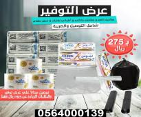 متجر ريتاج مناديل ومستلزمات المنزل جمله الجملة =