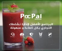 برنامج محاسبة PocPal Desktop
