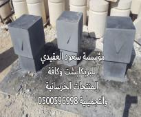 مؤسسة سعود العقيدي  0500596998 كراسي حدائق خرسانية في الرياض.مصدات.مناهل.اعمده خرسانية.منتجات اسمنتية