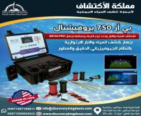 جهاز BR750 المتخصص في البحث عن المياه الجوفية