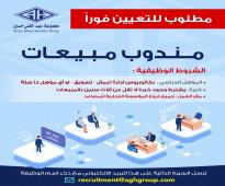 مطلوب مندوبين مبيعات خبرة في مجال المصاعد للعمل بشركة كبرى ( لجميع مناطق السعودية )